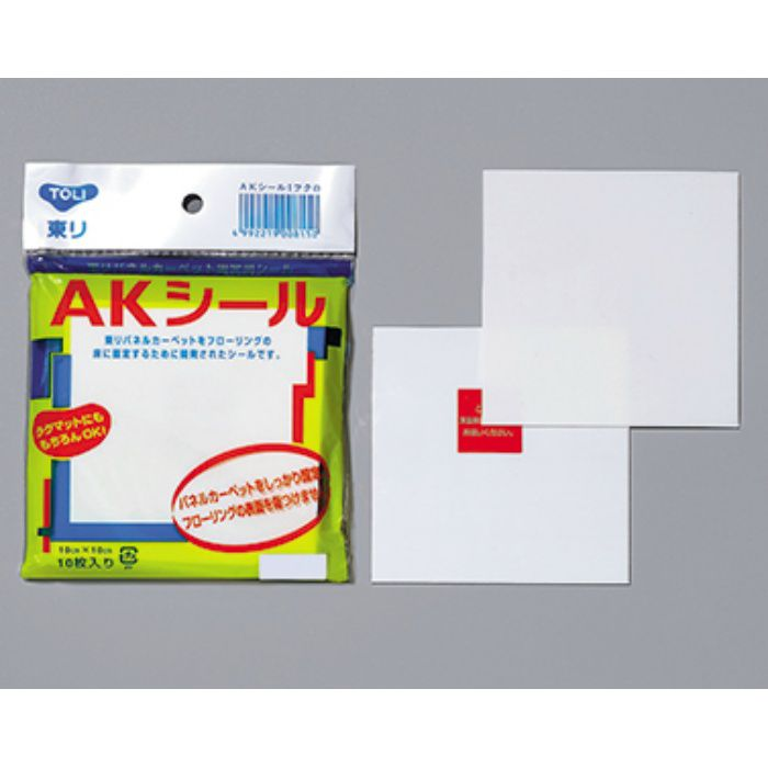 AKS AKシール ラグ&マット固定用シール