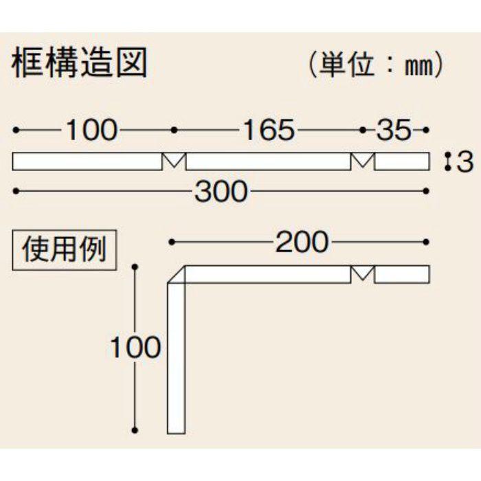 CKH850-K 副資材 框