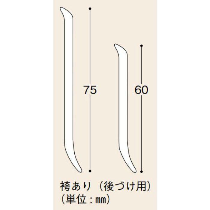 CKH853-75H 副資材 ソフト巾木