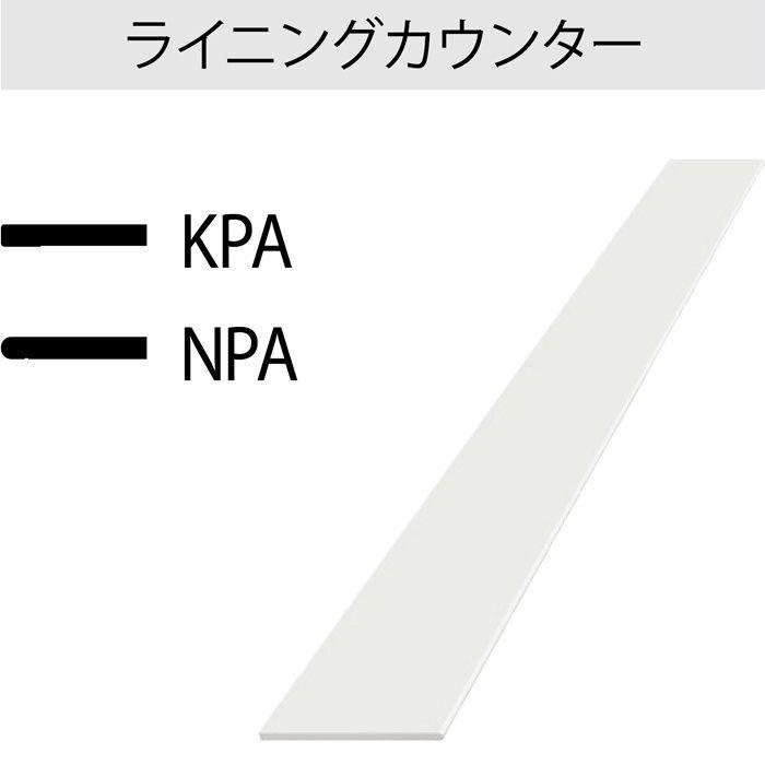 即納ポストフォームカウンター NPA6000G2F ホワイト 20mm厚 300mm×2410mm ライニングカウンター 丸エッジ 1枚