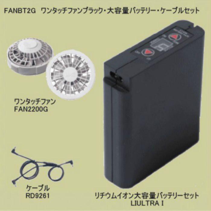 FANBT2GBOX 空調服®スターターキット ワンタッチファングレー・大容量バッテリー・ケーブルセット