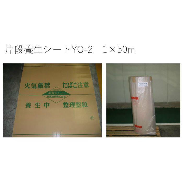 床養生シート YO-2