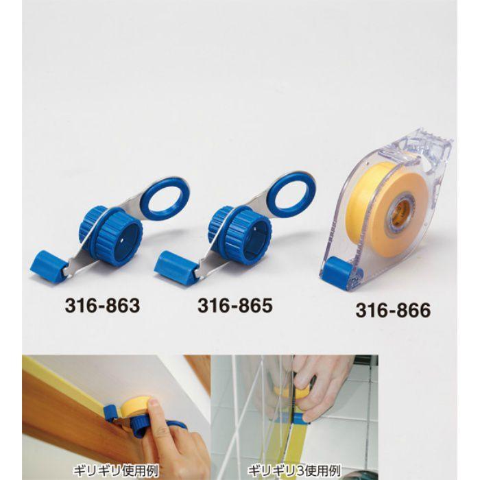 マスキングテープホルダーギリギリ 巾18mm用 316863