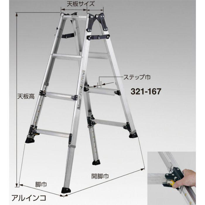 伸縮脚立 PRW-90FX 321166