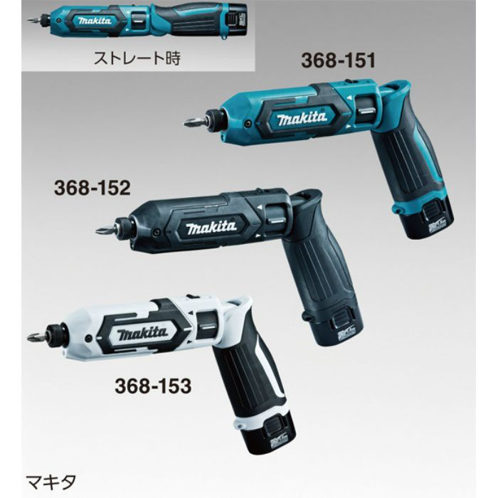 充電式ペンインパクトTD022DSHXB 黒 368152