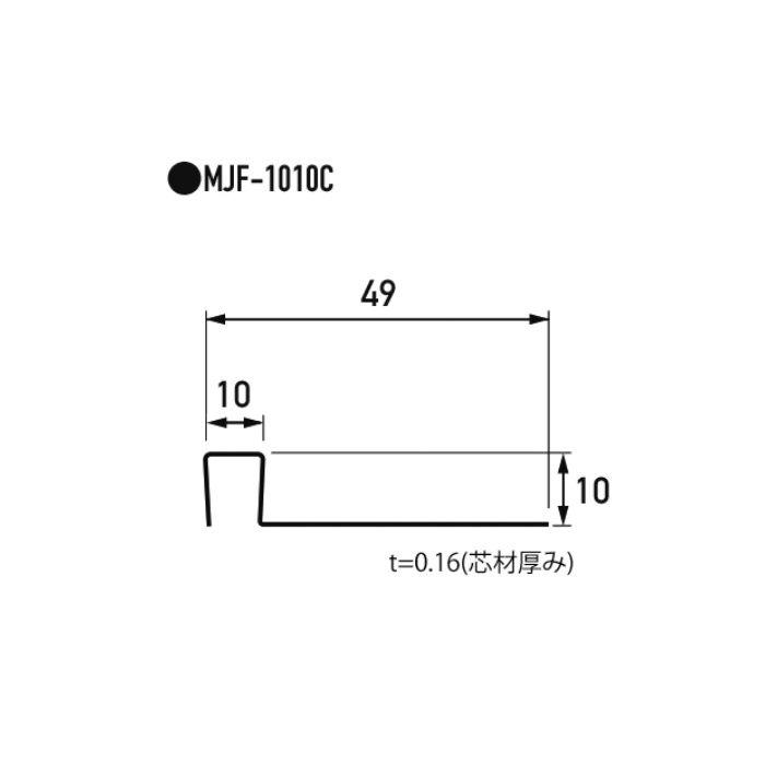 MJF-1010C PE鋼板製目地ジョイナー 片ハット 目地幅10mm