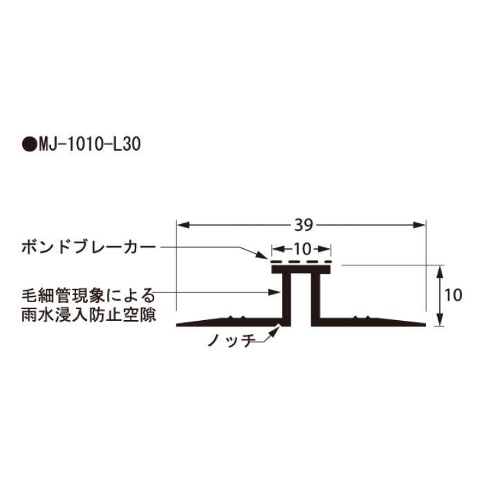 MJ-1010-L30 樹脂製目地ジョイナー