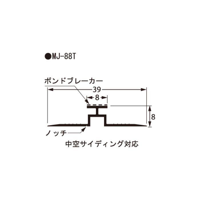 MJ-88T 樹脂製目地ジョイナー 中空サイディング対応