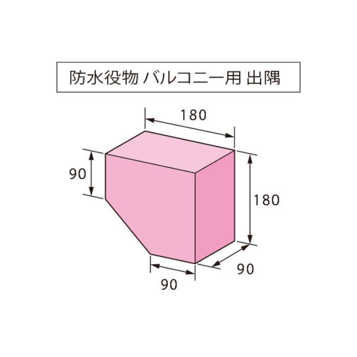 WPA-BSD 防水役物 バルコニー用 ピンク(半透明)
