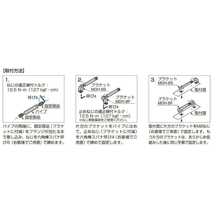 ランプ印 デザインハンドル MDH型 パイプ単体 MDH-PS500