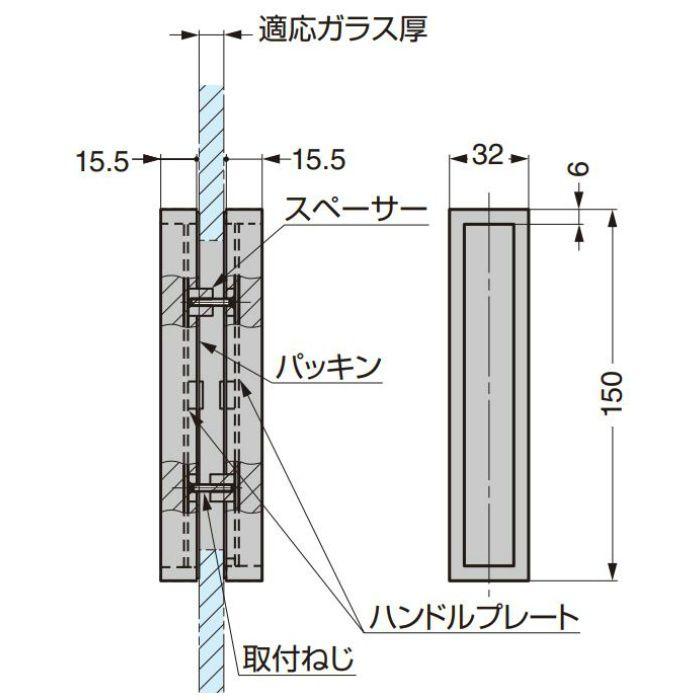 ガラスドア用引手 MN1158Z MN1158ZA150EA004 2ヶ(両面付け)