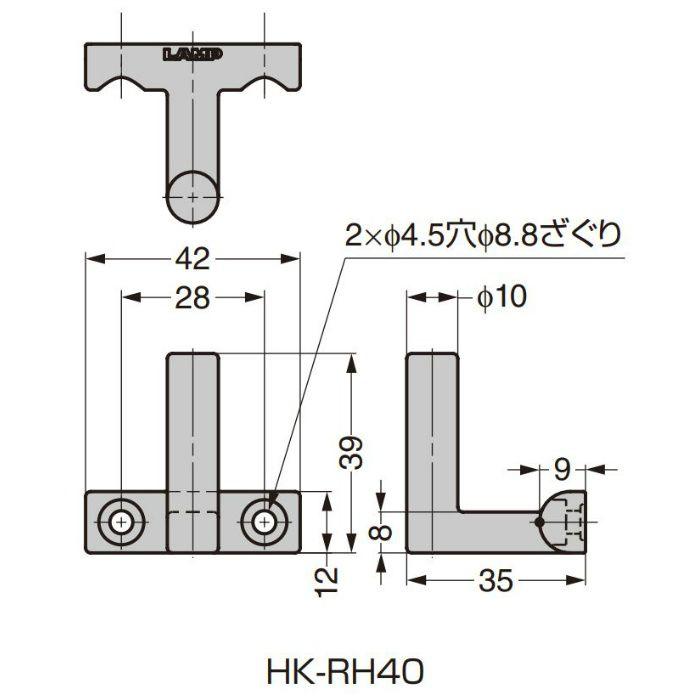 ランプ印 ステンレス鋼製フック HK-RH型 HK-RH40