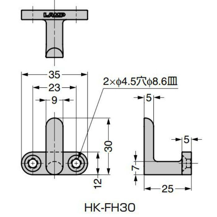 ランプ印 フック HK-FH型 HK-FH30-PB