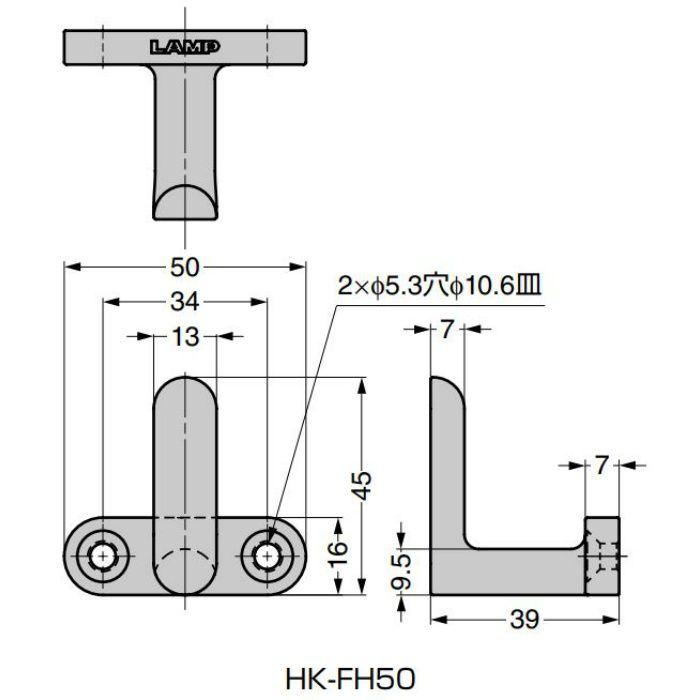 ランプ印 フック HK-FH型 HK-FH50-CR