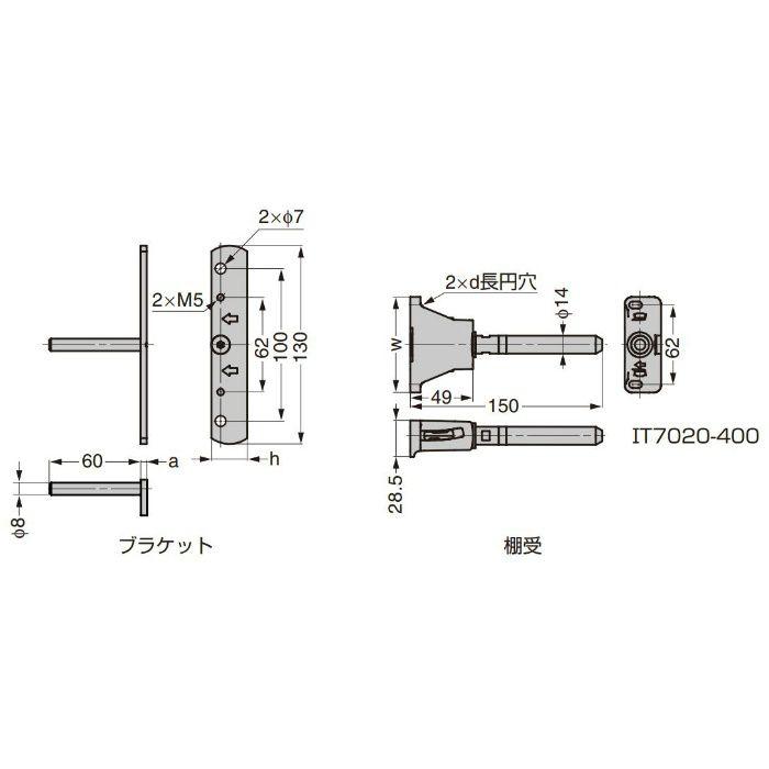ITALIANA 隠し棚受 IT7020型 上下・左右・角度調整機能付 IT7020-400