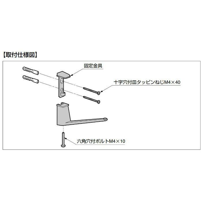 棚受 MS0143300型 MS0143300NS1