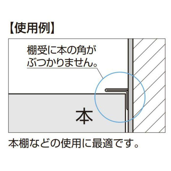 ランプ印 ステンレス鋼製棚受 AP-FB20型 アルミ製棚柱 AP-DM型、AP-DH型用 AP-FB20BL