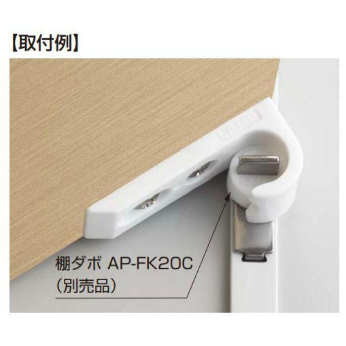 ランプ印 角度調整機能付棚受 AP-FK20D 厚板対応 棚ダボ AP-FK20C用 ホワイト AP-FK20D