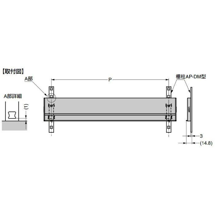 ランプ印 棚柱収納システム用プレート AP-SP型 アルミ製棚柱 AP-DM型用 AP-SP345-SL