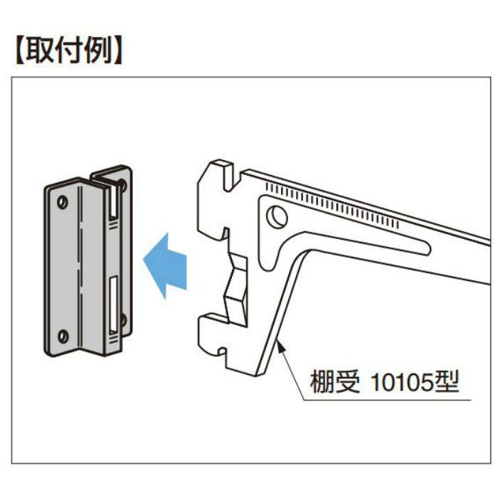 ウォールプレート 10005型 棚受 10105型、10300型用 エレメントシステム 10005-00006