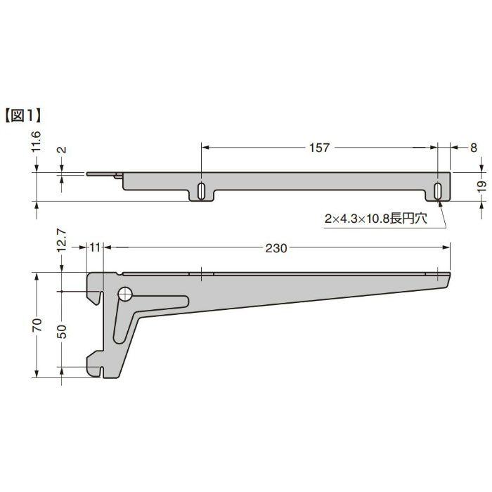 棚受 10300型 棚柱 10000型、10001型用(木製棚板用) エレメントシステム 10300-00040