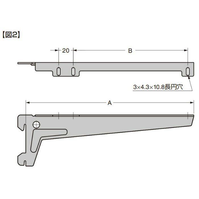 棚受 10300型 棚柱 10000型、10001型用(木製棚板用) エレメントシステム 10300-00034