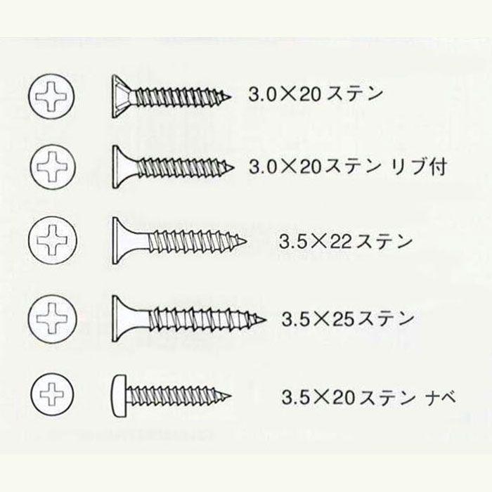 ワンタッチ ステンレス (小箱) 白 リブ付 3.5mm×22mm 軽量鉄骨用