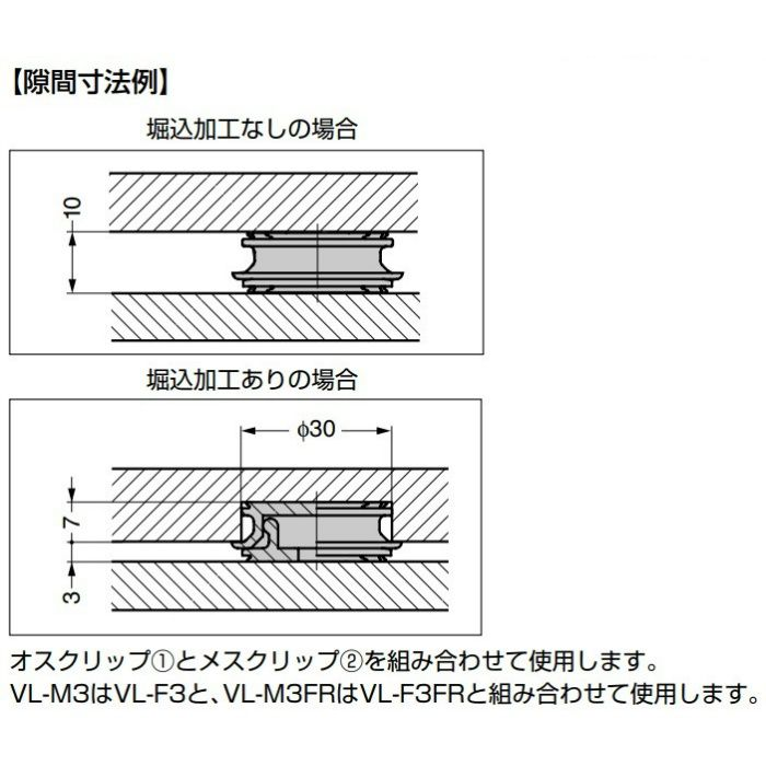 FASTMOUNT パネルマウンティングシステム VLシリーズ 超薄型 メスクリップ 接着面付 VL-F3FR