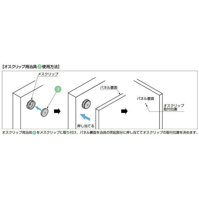 FASTMOUNT パネルマウンティングシステム VLシリーズ 超薄型 工具・治具 オスクリップ用治具 VL-CP3