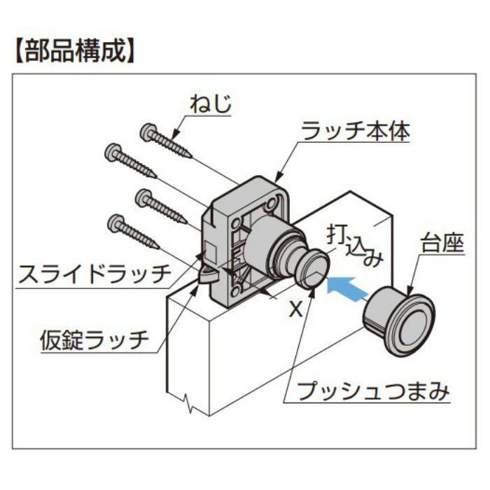 ランプ印 プッシュラッチ TLP型 プッシュつまみ・台座 TLP-SG