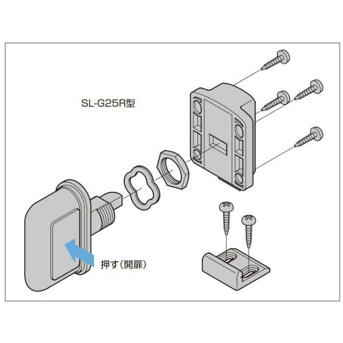 ランプ印 セーフラッチ SL-G25型 SL-G25R-I