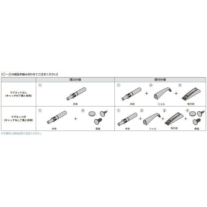 ITALIANA スリムプッシュラッチ IT5700型 調整機能付 シェル(面付仕様専用)  ホワイト IT5702-5020AB