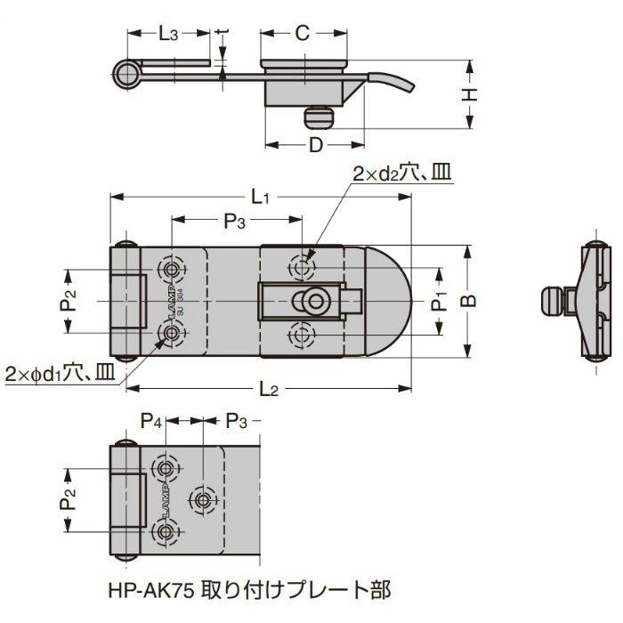 ランプ印 ステンレス鋼製 ワンタッチ解錠掛金 HP-AK型 HP-AK65