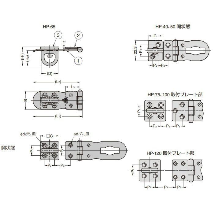 ランプ印 ステンレス鋼製バーラッチ HP型 HP-75