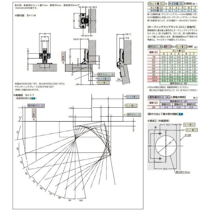 ランプ印 ワンタッチスライド丁番 厚扉用 H230 100°開き 16mmかぶせ H230-C26/16T