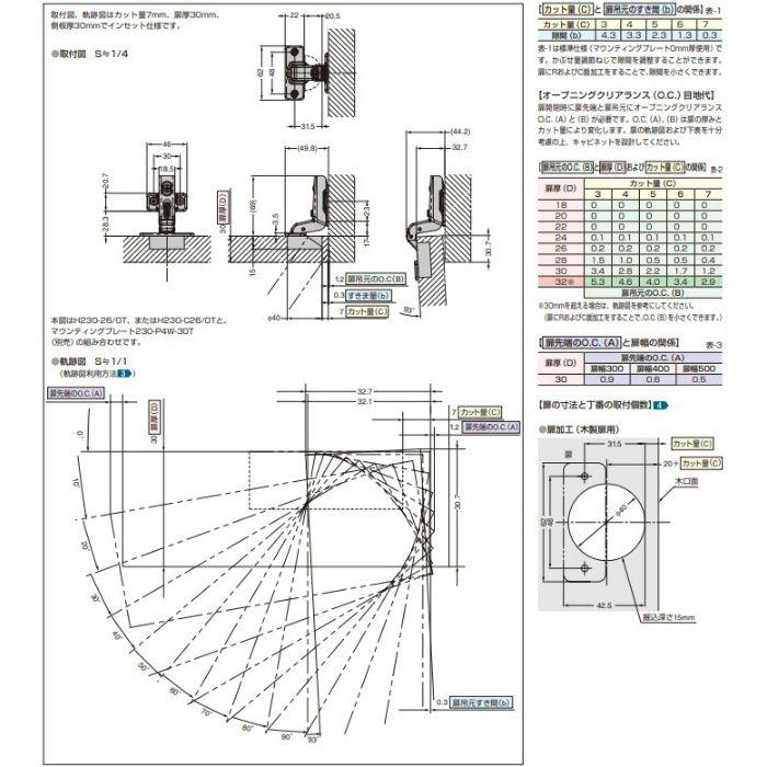 ランプ印 ワンタッチスライド丁番 厚扉用 H230 93°開き インセット H230-C26/0T