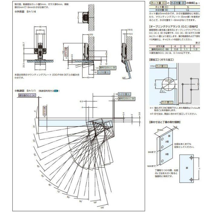 ランプ印 ワンタッチスライド丁番 ガラス扉用 G230 105°開き 19mmかぶせ G230-C32/19T