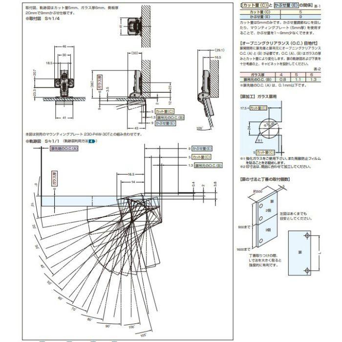ランプ印 ワンタッチスライド丁番 ガラス扉用 G230 105°開き 9mmかぶせ G230-32/9T