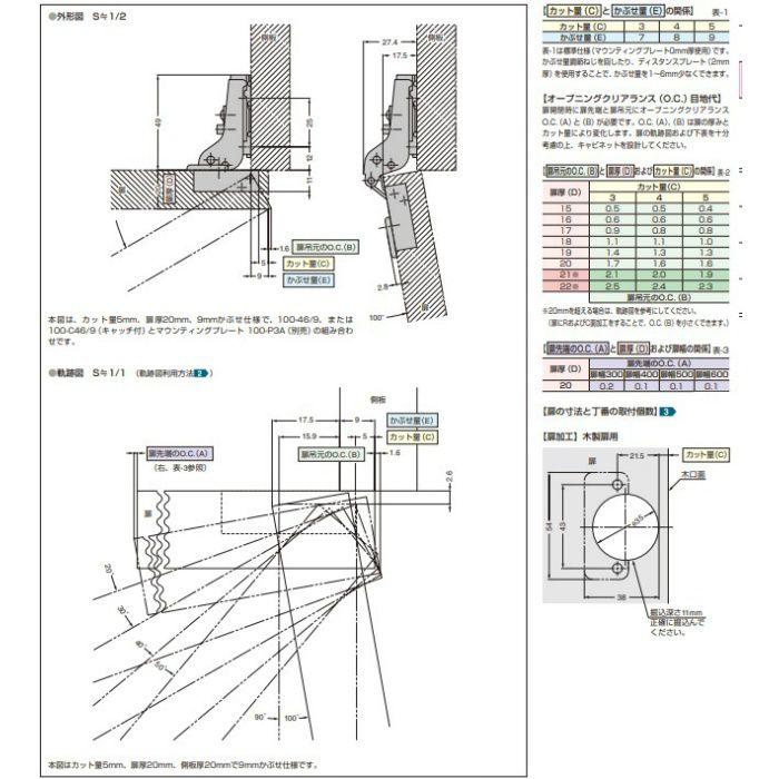 ランプ印 ステンレス鋼製スライド丁番 100 100°開き 9mmかぶせ キャッチなし 100-46/9 SUS304B