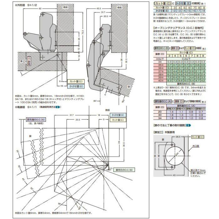 ランプ印 スライド丁番 厚扉用 H160 160°開き 18mmかぶせ キャッチなし H160-34/18