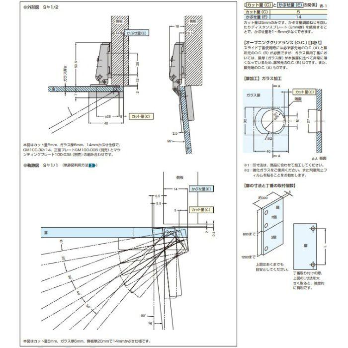 ランプ印 スライド丁番 ガラス扉用 GM100 96°開き 14mmかぶせ キャッチなし GM100-32/14