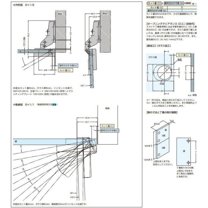 ランプ印 スライド丁番 ガラス扉用 GM100 90°開き インセット キャッチ付 GM100-C32/0