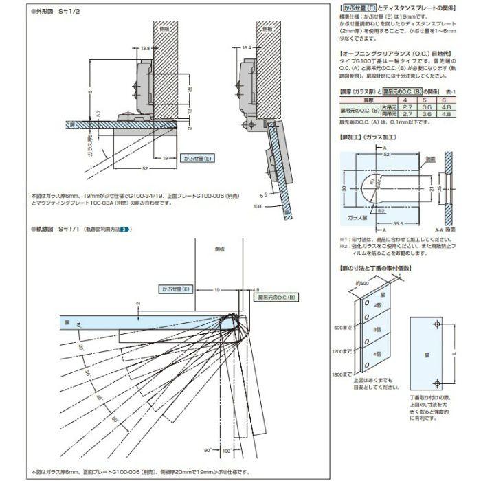 ランプ印 スライド丁番 ガラス扉用 G100 100°開き 19mmかぶせ キャッチ付 G100-34/19