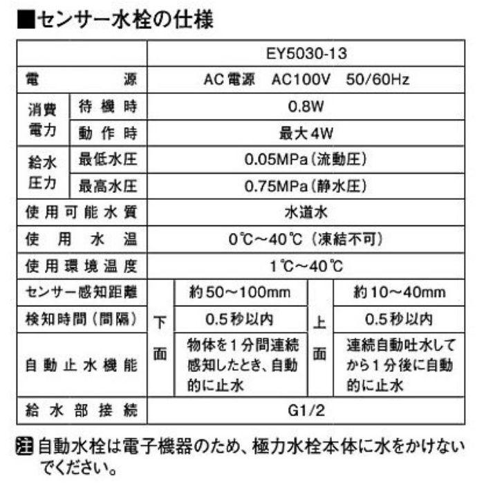 EY5030-13 自動水栓
