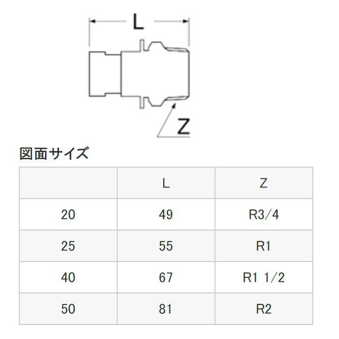 L22-1-40 根元接手オンオン