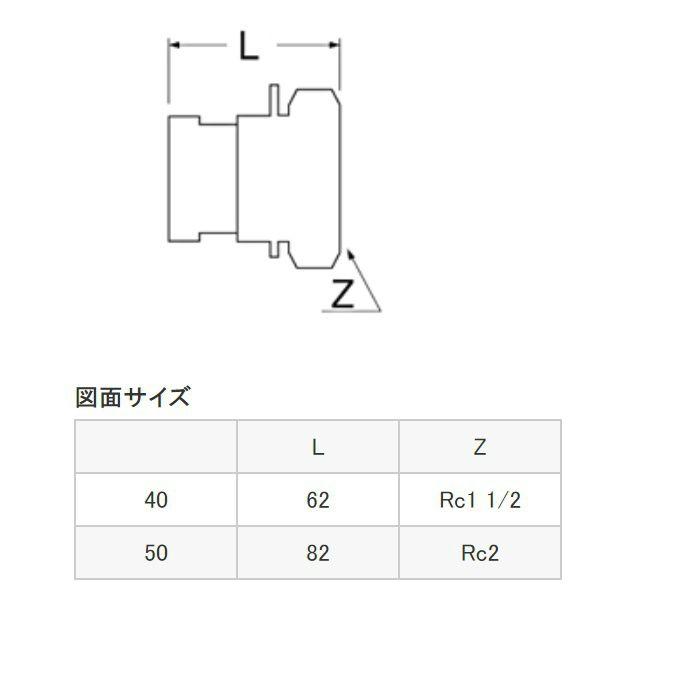 L23-1-40 根元接手オンメン