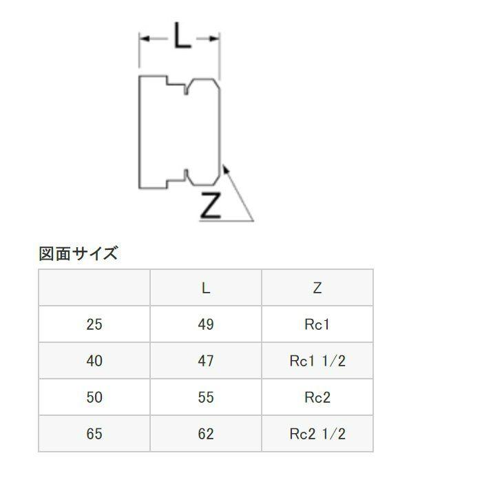 L23-2-50 根元接手メンメン