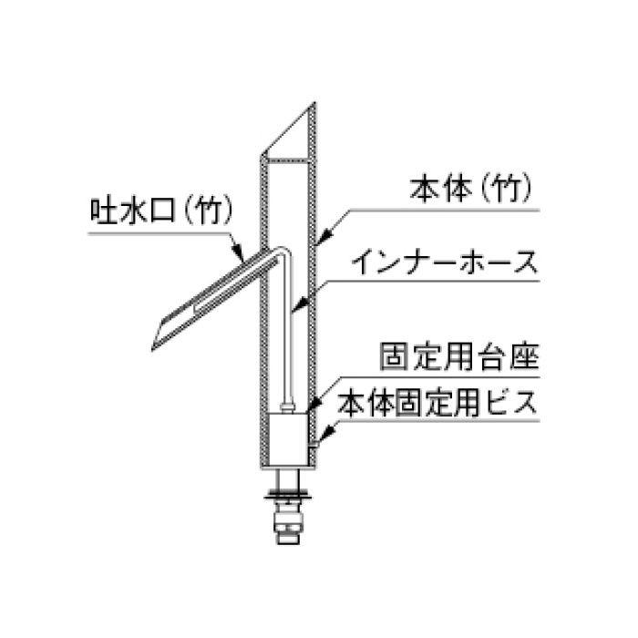 700-750 洗面水栓 吐水口(竹)