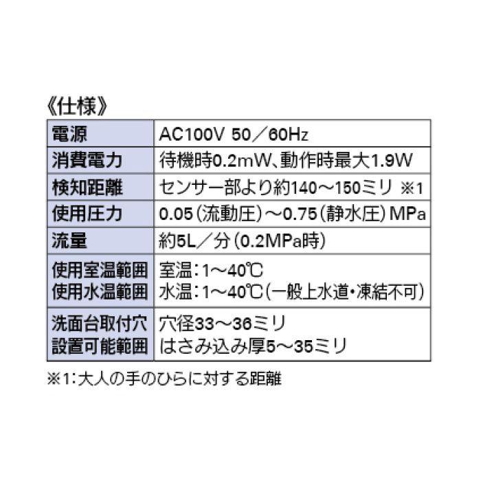 713-351-AB 洗面水栓 センサー水栓 オールドブラス