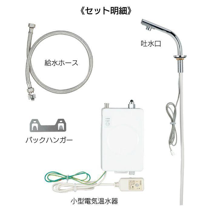 239-001-1 洗面水栓 小型電気温水器(センサー水栓つき)